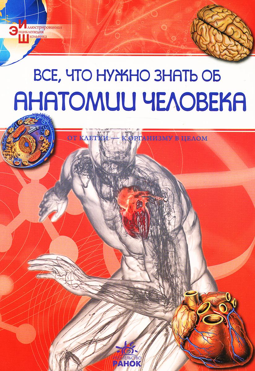 Все, что нужно знать об анатомии человека ( 978-617-540-488-1 )