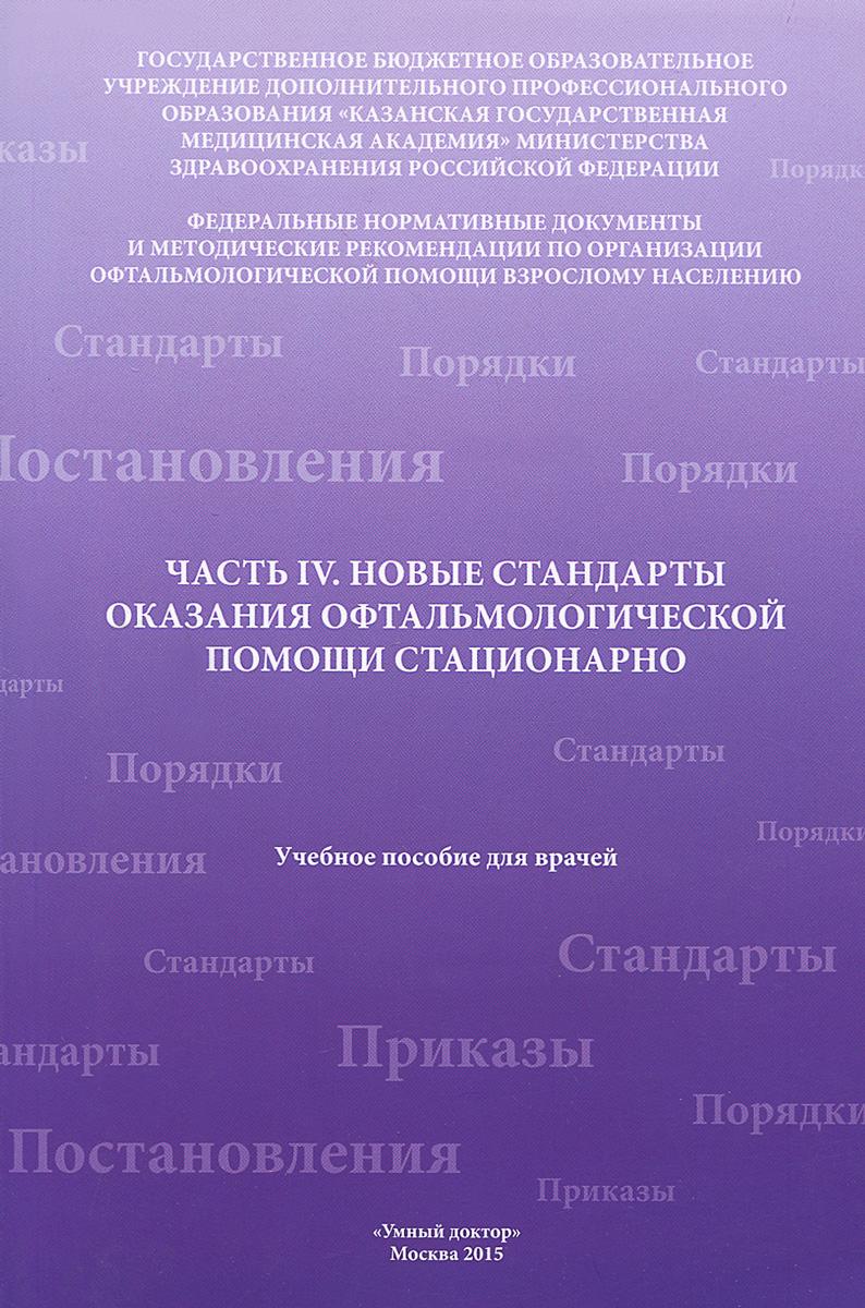 Часть 4. Новые стандарты оказания офтальмологической помощи стационарно. Учебное пособие
