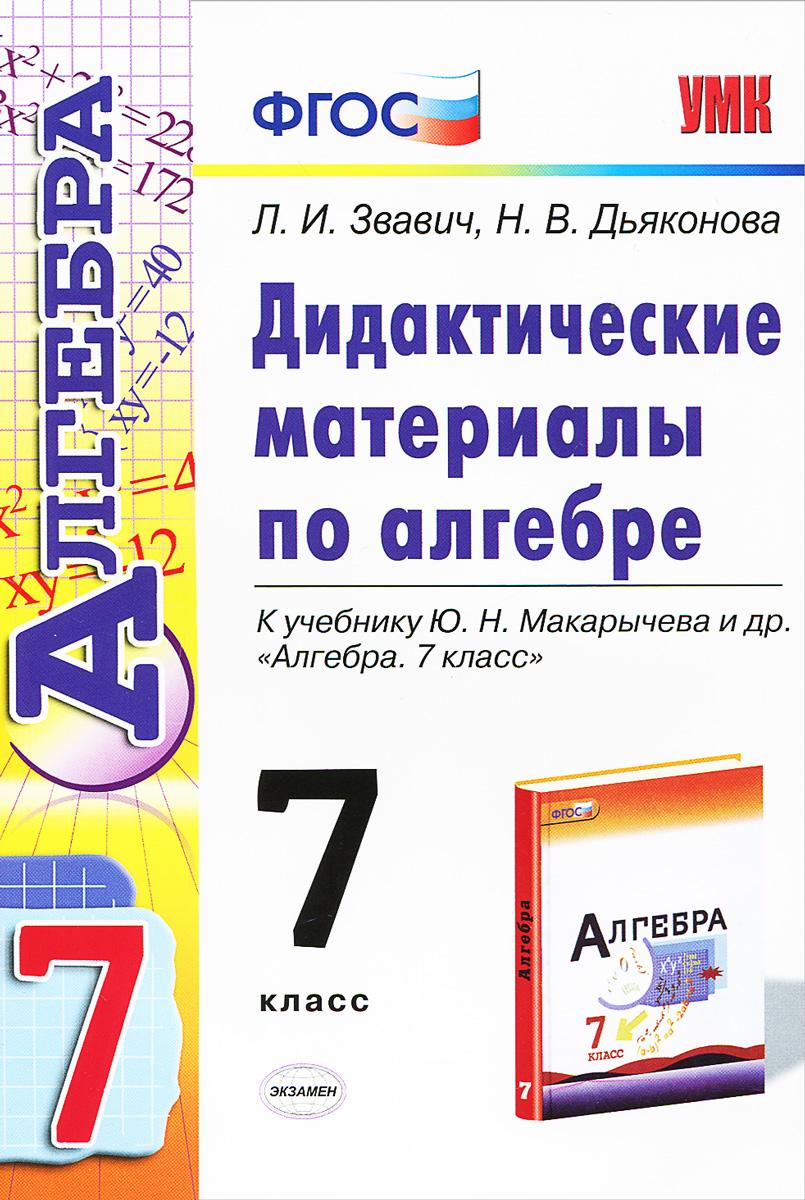 Упражнение 52 гдз алгебра 7 класс звавич ли, кузнецова лв, суворова св