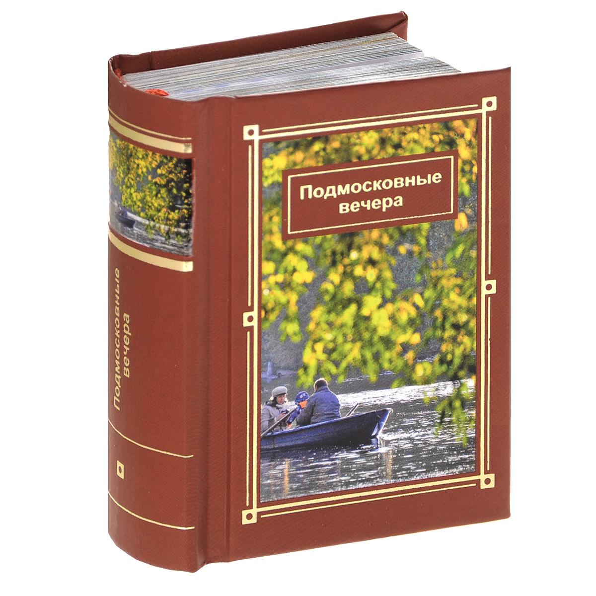 Подмосковные вечера (миниатюрное издание) ( 978-5-906356-12-3 )