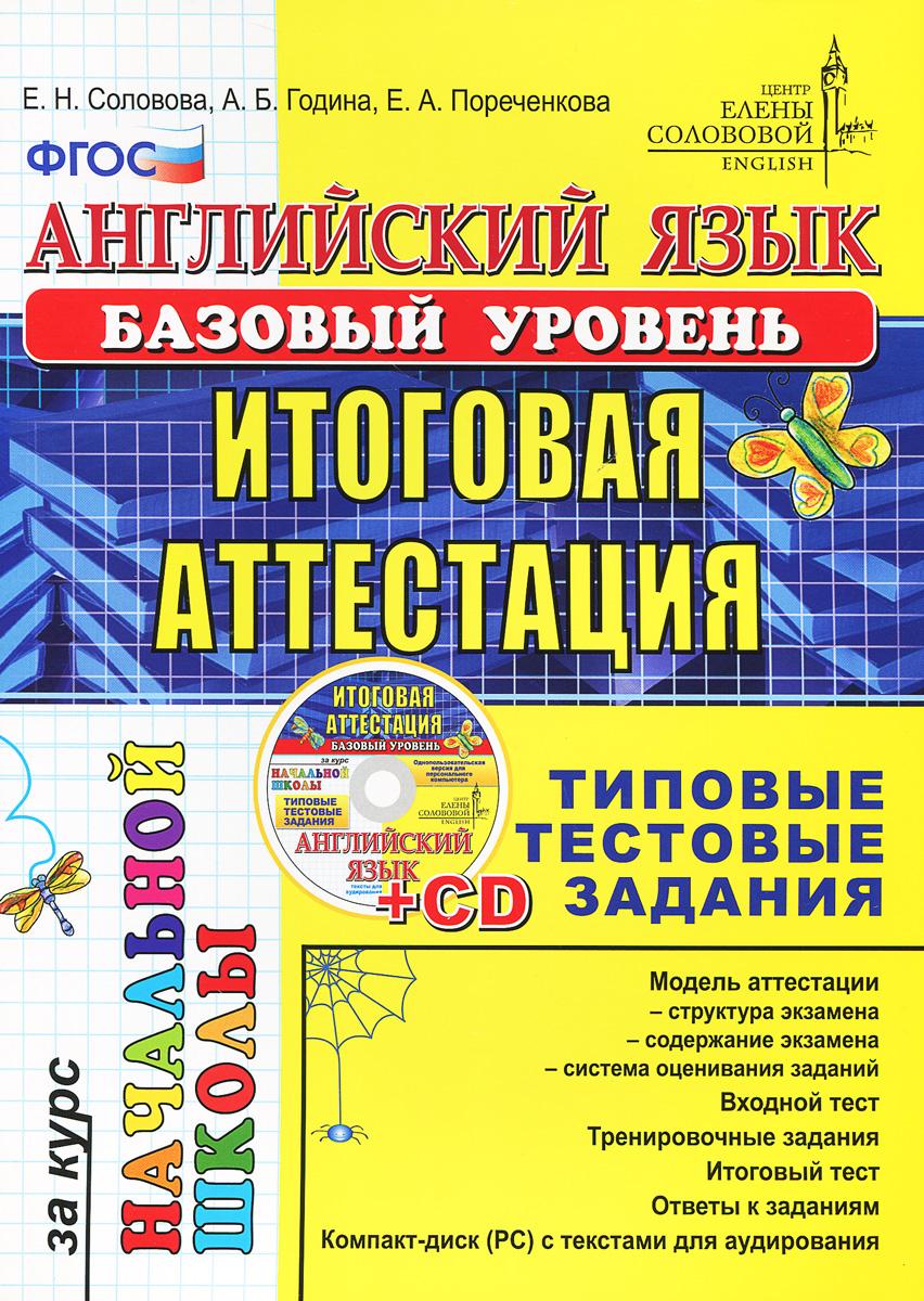 Английский язык. Итоговая аттестация за курс начальной школы. Базовый уровень. Типовые тестовые задания (+ CD-ROM)
