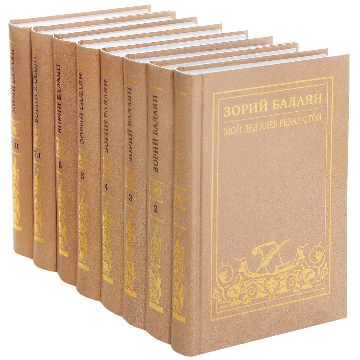 Зорий Балаян. Собрание сочинений. В 7 томах (копмлект из 8 книг)
