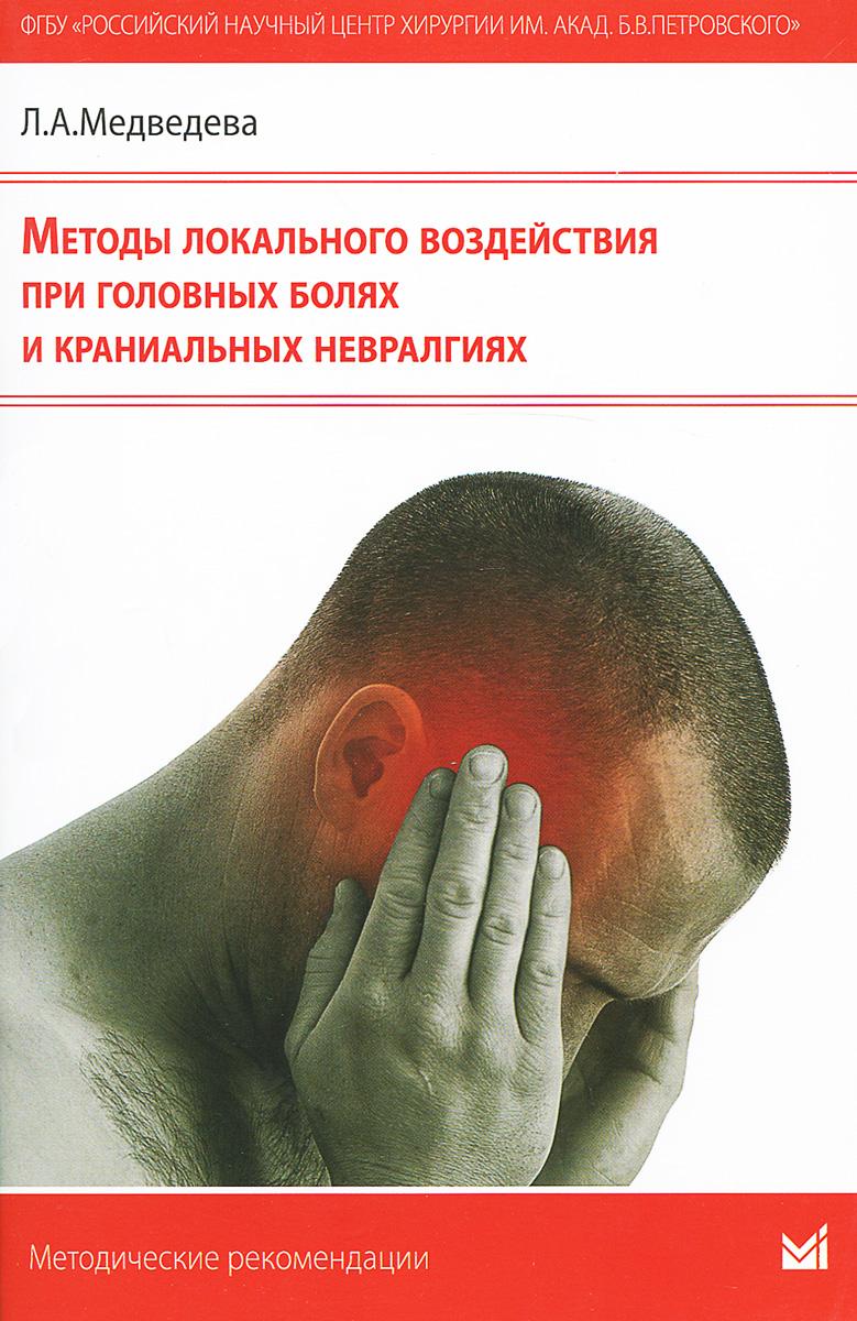Методы локального воздействия при головных болях и краниальных невралгиях ( 978-5-00030-212-5 )