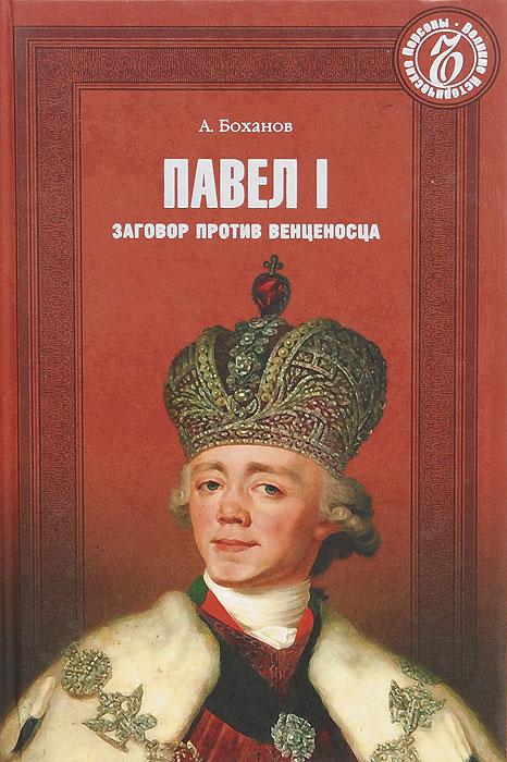 Павел I. Заговор против венценосца