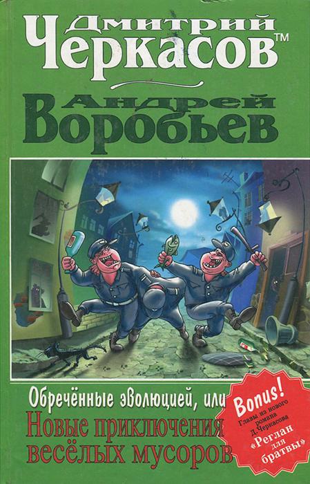 Дмитрий Черкасов. Комплект из двух книг. Книга 2. Обреченные эволюцией, или Новые приключения веселых мусоров