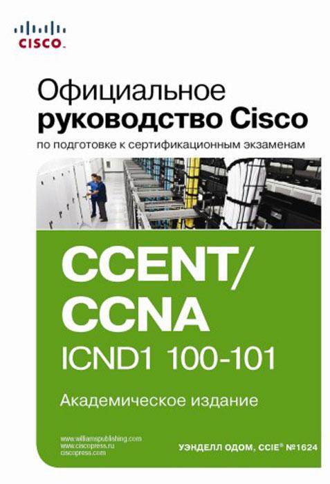 ����������� ����������� Cisco �� ���������� � ���������������� ��������� CCENT/CCNA ICND1 100-101