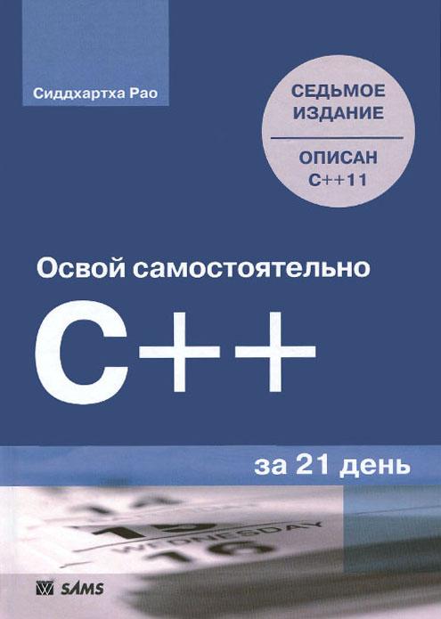 ����� �������������� C++ �� 21 ����