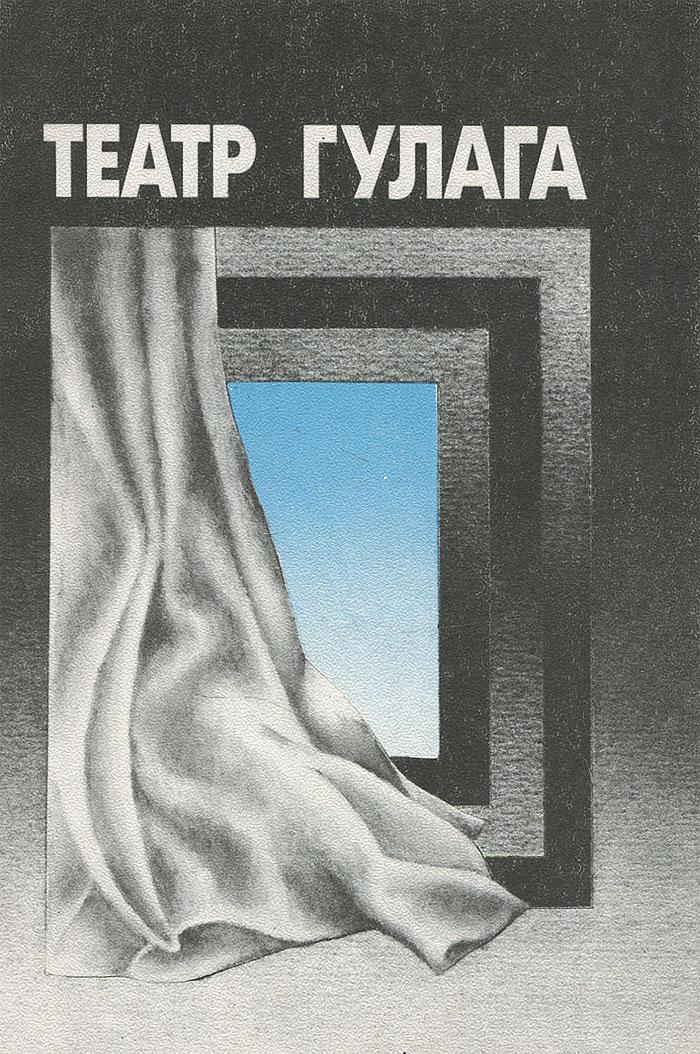 Театр ГУЛАГа