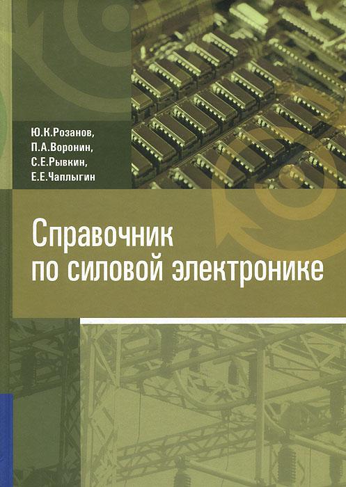 Справочник по силовой электронике