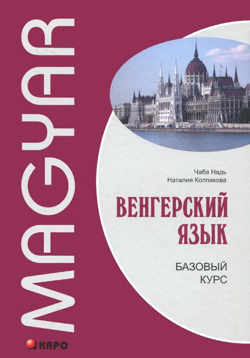 Венгерский язык. Базовый курс
