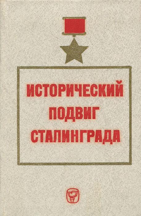 Исторический подвиг Сталинграда
