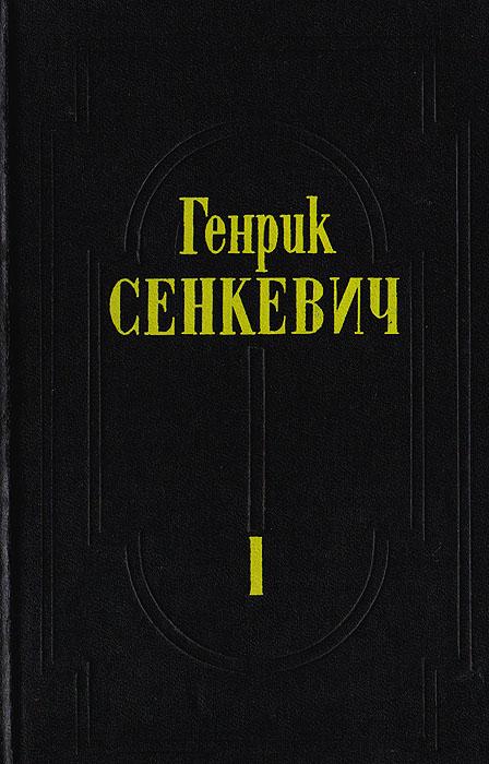 Генрик Сенкевич. Собрание сочинений. Том 1. Огнем и мечом