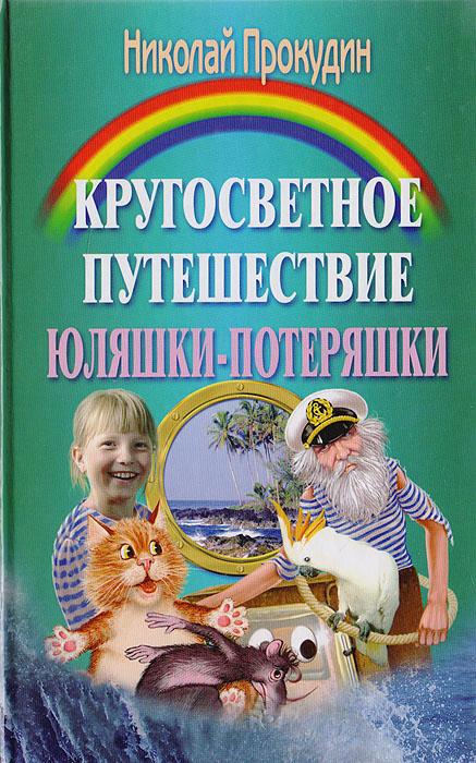 Кругосветное путешествие Юляшки-Потеряшки
