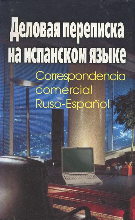 Деловая переписка на испанском языке / Correspondencia commercial Ruso-Espanol