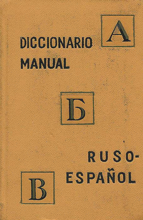 Diccionario manual Ruso-Espanol / ������-��������� ������� �������