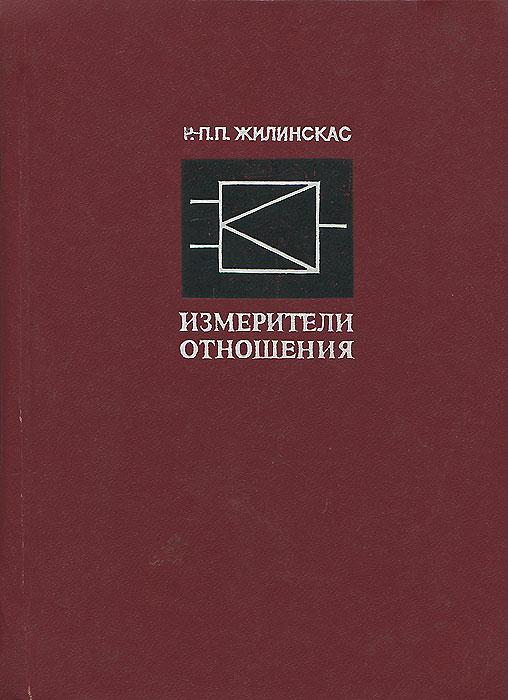 Измерители отношения и их применение в радиоизмерительной технике