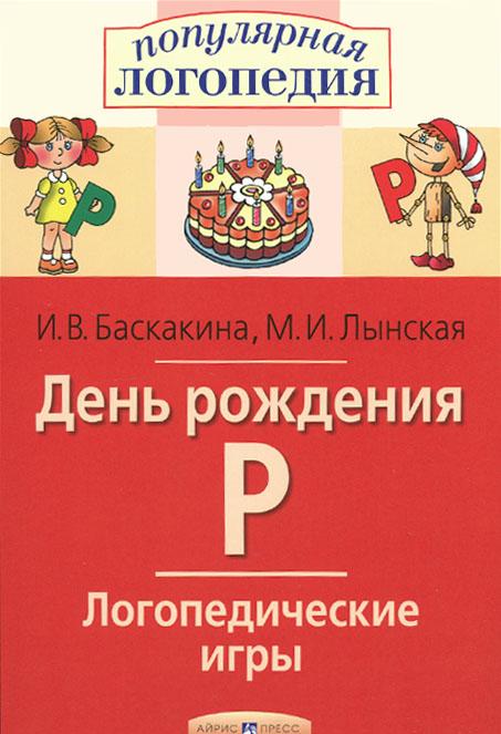 День рождения Р. Логопедические игры ( 78-5-8112-6042-3 )
