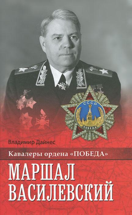 Маршал Василевский ( 978-5-4444-2594-7 )