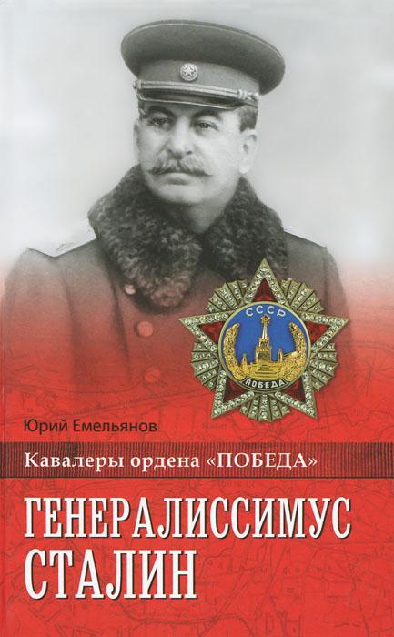 Генералиссимус Сталин ( 978-5-4444-2568-8 )