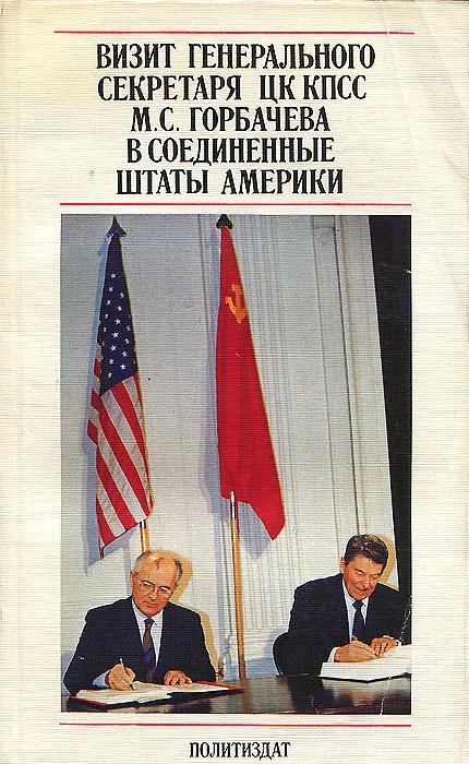 Визит Генерального секретаря ЦК КПСС М. С. Горбачева в Соединенные Штаты Америки 7-10 декабря 1987 года. Документы и материалы