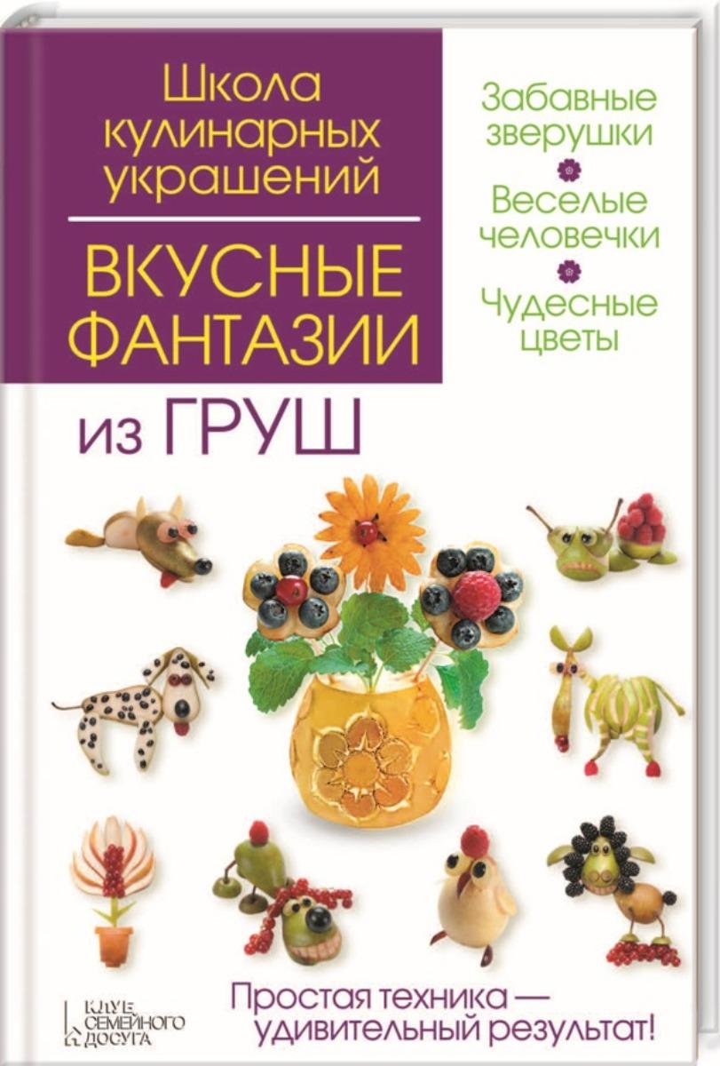 Вкусные фантазии из груш