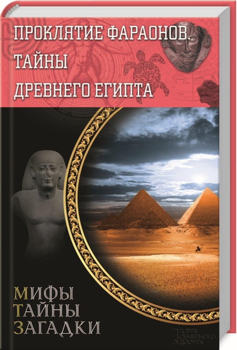 Проклятие фараонов. Тайны Древнего Египта ( 978-5-9910-3056-4, 978-966-14-7307-1, 978-966-14-6853-4 )