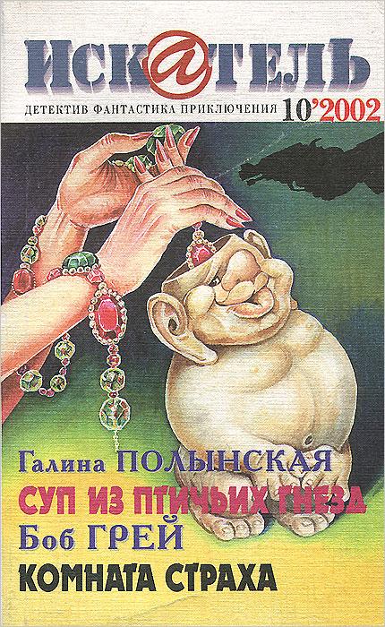 Искатель, №10, 2002