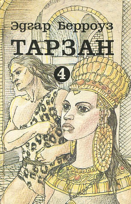 Тарзан. В 9 томах. Том 4