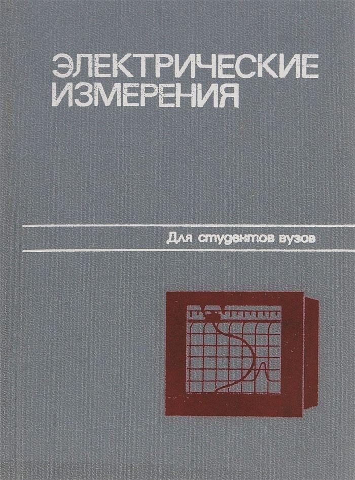 Электрические измерения. Учебное пособие для вузов