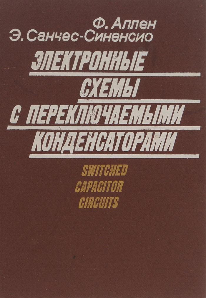 Электронные схемы с переключаемыми конденсаторами, Ф. Аллен, Э. Санчес-Синенсио