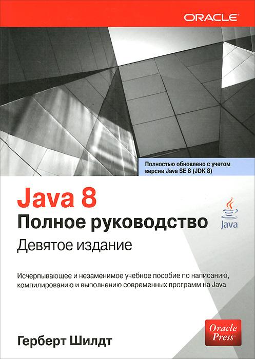 Java 8. ������ �����������