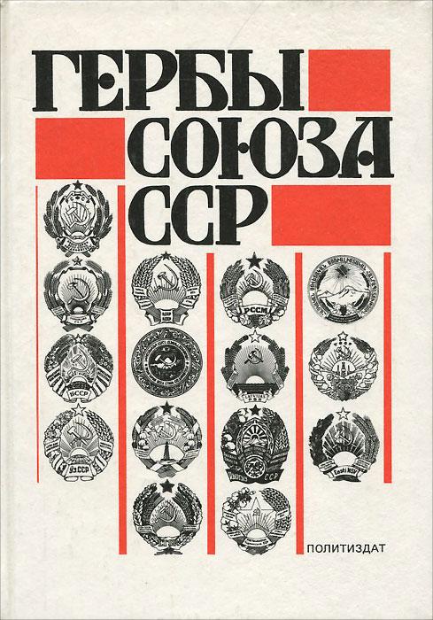 Гербы Союза ССР. Из истории разработки