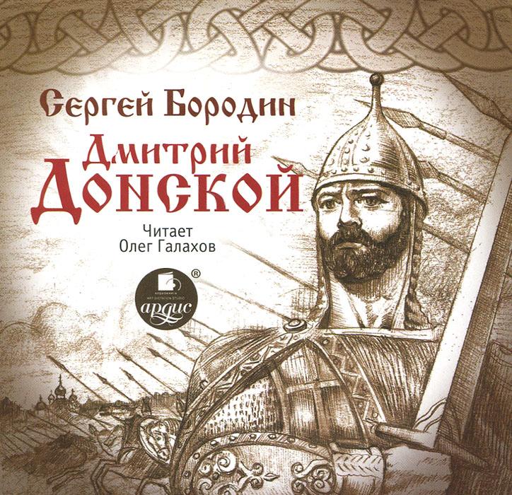 Дмитрий Донской (аудиокнига MP3)