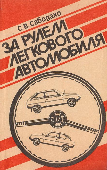 За рулем легкового автомобиля