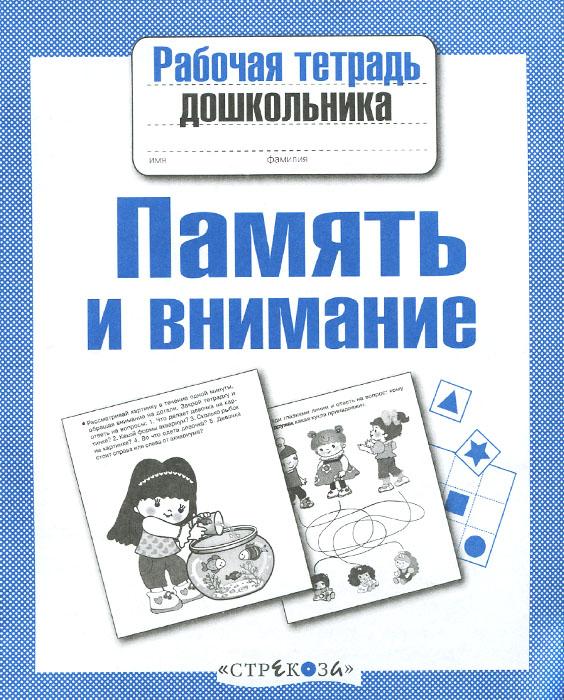 Память и внимание ( 978-5-9951-1269-3 )