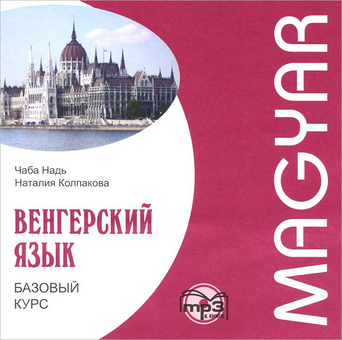 Венгерский язык. Базовый курс (аудиокурс МР3)