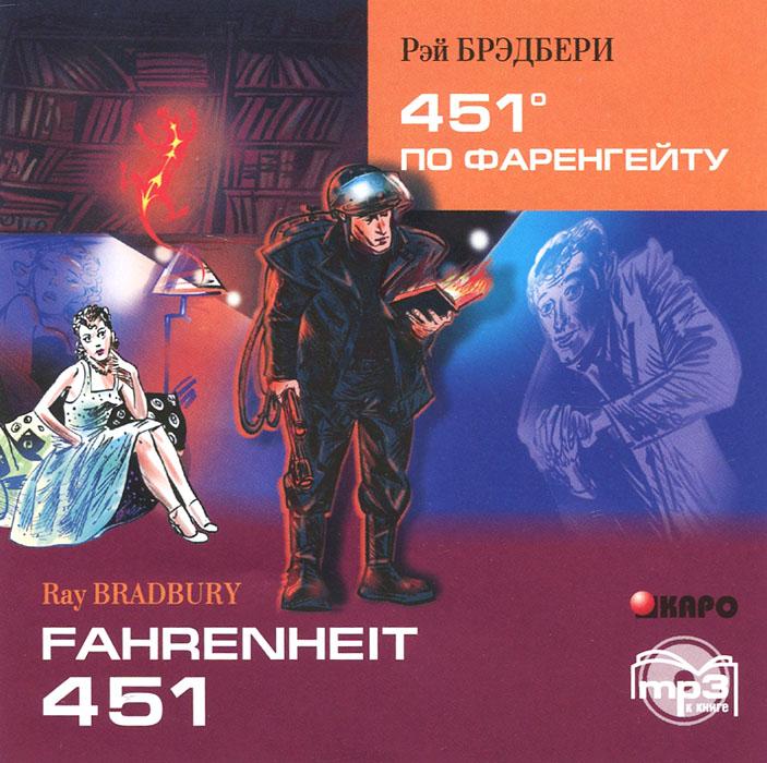 451 ������ �� ���������� / Fahrenheit 451 (��������� ��3)