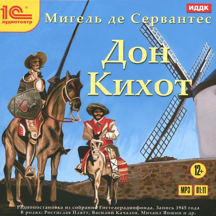 Дон Кихот (аудиокнига MP3)