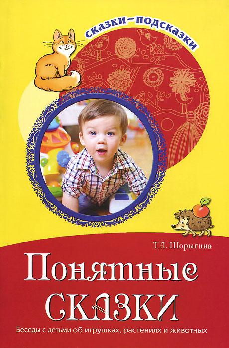 Понятные сказки. Беседы с детьми об игрушках, растениях и животных12296407В книге собраны 36 авторских сказок, рассчитанных на детей младшего дошкольного возраста. Сказки представлены в разделах: игрушки, игры, лесные обитатели - звери и птицы, сказки на разные темы. Они помогут детям познать окружающий мир, разовьют фантазию, мышление, внимание, память. Книга будет полезна воспитателям ДОО, родителям и гувернерам.