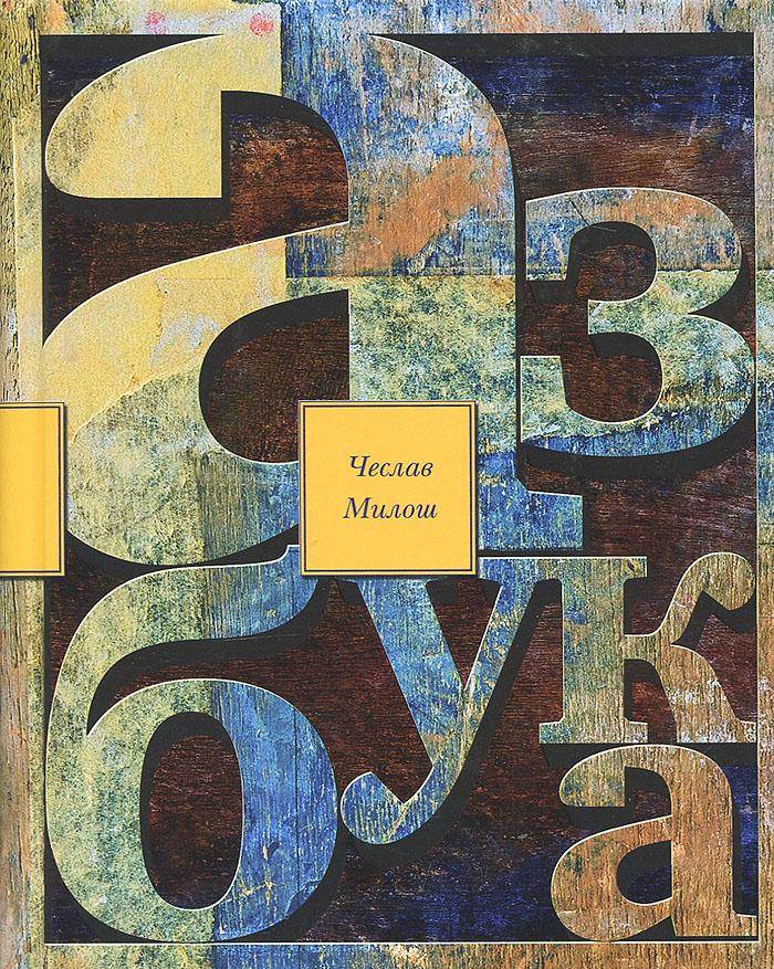 Азбука ( 978-5-89059-222-4 )