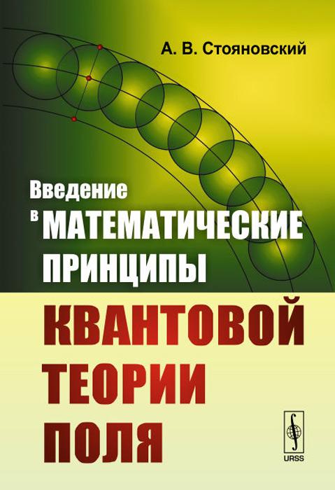Введение в математические принципы квантовой теории поля12296407Настоящая книга посвящена изложению математических принципов оптико-механической аналогии, понимаемой в широком смысле - от закона преломления света до введения в квантовую теорию поля. Квантовая теория поля рассматривается как обобщение классической математической физики (теория линейных уравнений с частными производными) на многомерные вариационные задачи. С этой точки зрения квантовая теория поля интерпретируется как естественное развитие и обобщение математической физики. Для математиков - студентов, аспирантов и научных работников, интересующихся математическими проблемами и закономерностями физики; может представлять интерес для физиков-теоретиков.