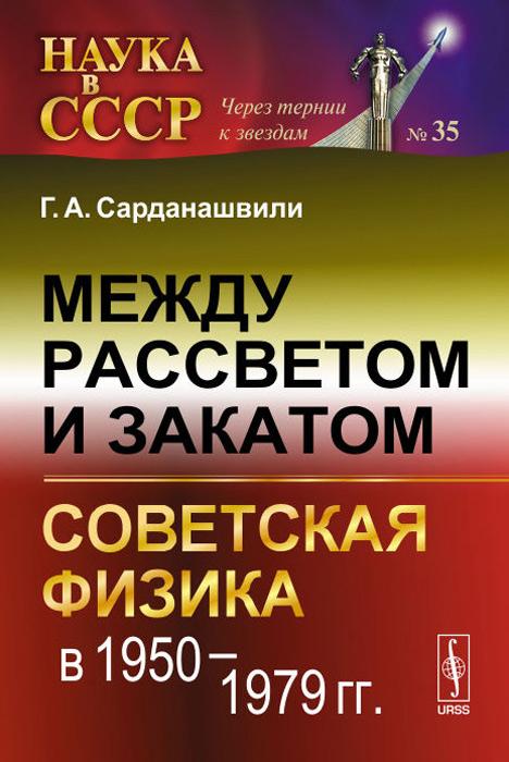 ����� ��������� � �������. ��������� ������ � 1950-1979 ��.