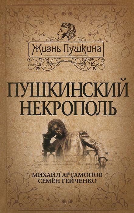 Пушкинский некрополь