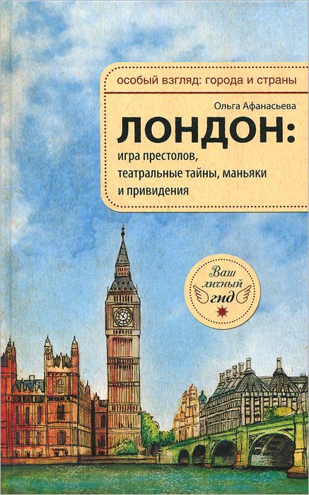 Лондон. Игра престолов, театральные тайны, маньяки и привидения ( 978-5-9684-2404-4 )