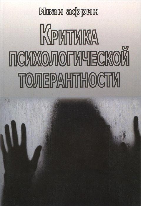 Критика психологической толерантности ( 978-5-88230-305-0 )