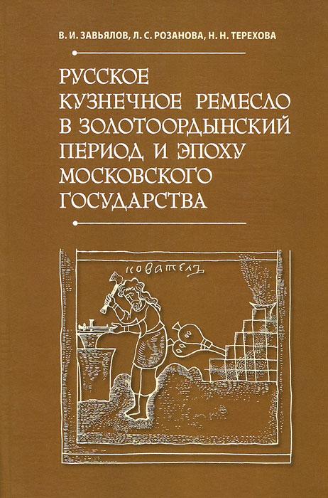 Русское кузнечное ремесло в золотоордынский период и эпоху Московского государства