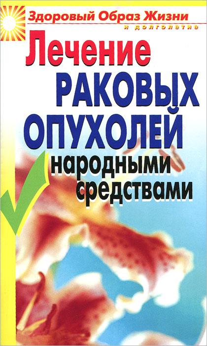 Лечение раковых опухолей народными средствами ( 978-5-386-08152-2 )