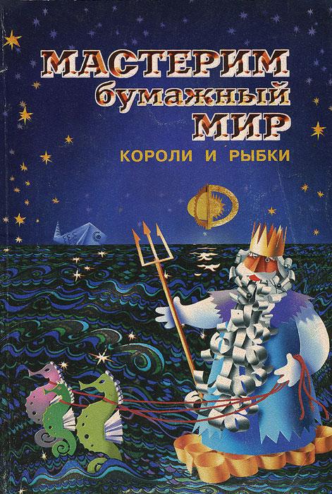 Мастерим бумажный мир. Короли и рыбки12296407В куклы играют все. Красивые куклы радуют глаз и вызывают восхищение. Кукольный мир очень похож на мир живых людей. В нем живут принцы и принцессы, зверюшки и гномики, злые волшебники и добрые феи. А если кукла сделана своими руками, это самая любимая кукла, принцесса из принцесс. Мы предлагаем вам познакомиться с мастерством изготовления кукол из бумаги. Поделочный материал всегда под рукой - бери и твори!