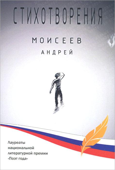 Андрей Моисеев. Стихотворения