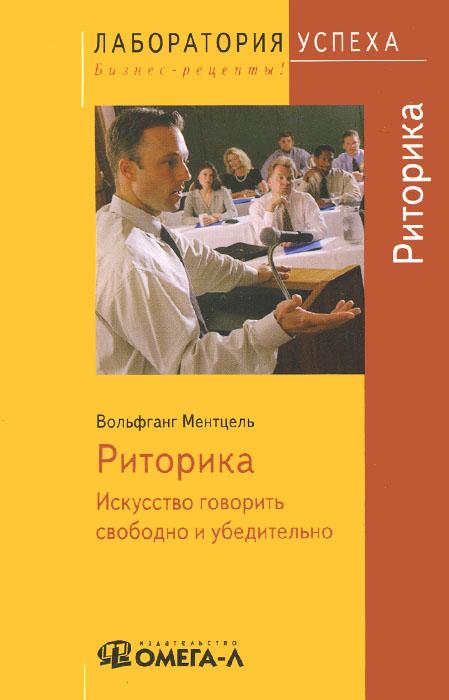 Риторика. Искусство говорить свободно и убедительно ( 978-5-370-03145-8 )